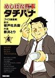 めしばな刑事タチバナ 4 (トクマコミックス)