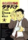 めしばな刑事タチバナ 第4巻 2012年02月09日発売