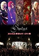 2015.10.23新宿ReNY-心中ノ園-[DVD]