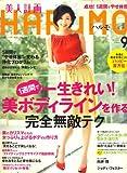美人計画 HARuMO (ハルモ) 2008年 09月号 [雑誌]