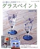 心と暮らしを彩るグラスペイント―お皿やコップ、小物入れ、ワインボトルに描く (ブティック・ムック No. 722)
