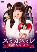 スミカスミレ ~45歳若返った女~ DVD-BOX