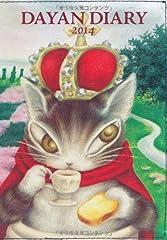 猫のダヤン 手帳 2014 DAYAN version