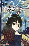 γ─ガンマ─ 5 (ジャンプコミックス)