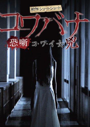 戦慄ショートショート 恐噺 コ・ワ・イ女 兇 [DVD]