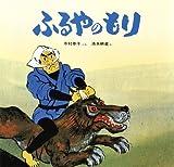 ふるやのもり (日本みんわ絵本)