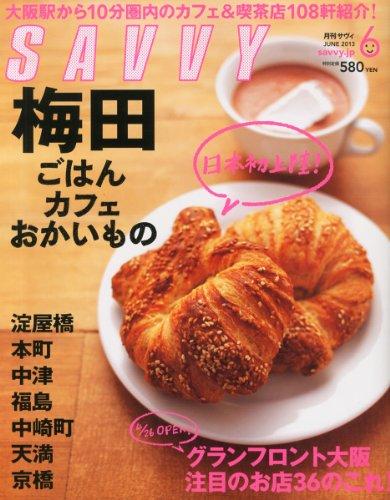SAVVY (サビィ) 2013年 06月号 [雑誌]
