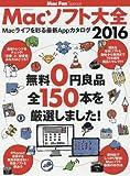 Macソフト大全 2016 -無料0円良品 全150本を厳選しました! - (Mac Fan Special)