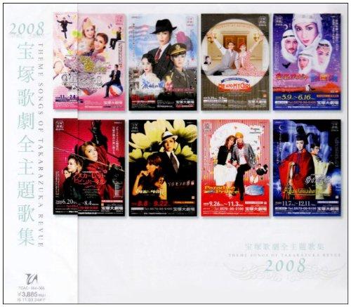 2008宝塚歌劇全主題歌集