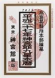 平成27年神宮館九星本暦