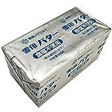 《雪印乳業》雪印バター(食塩不使用・無塩) 【450g】