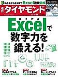 週刊ダイヤモンド 2015年2/28号 [雑誌]