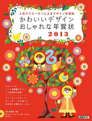 かわいいデザインおしゃれな年賀状 2013