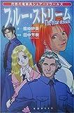 灼熱の竜騎兵シェアードワールズ / 篠崎 砂美 のシリーズ情報を見る