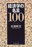 経済学の名言100