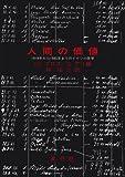 img - for Ningen no kachi book / textbook / text book