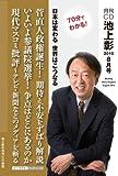 月刊CD池上彰 2010年8月号 70分でわかる!日本は変わる世界はこうなる ー菅直人政権誕生!期待と不安をずばり解説ー