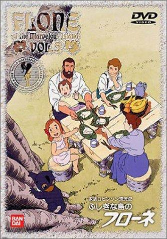 ふしぎな島のフローネ(5) [DVD]