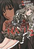 アパシー学校であった怖い話1995殺人クラブリベンジ 2 (電撃コミックス)