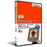 Photoshop 70DVD講座