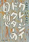 クレージイ・ドクターの回想 (文春文庫 113-2)