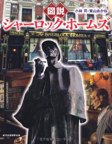 図説 シャーロック・ホームズ (ふくろうの本/世界の文化)