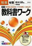 中学教科書ワーク 日本文教版 中学社会 地理