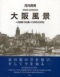 大阪風景―大阪城・中之島