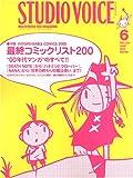 STUDIO VOICE (スタジオ・ボイス) 06月号 [雑誌]