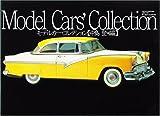 モデルカー・コレクション (ワールド・ムック (174))