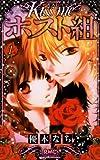 Kiss meホスト組 1 (りぼんマスコットコミックス)