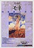 モネ―印象派の誕生 (「知の再発見」双書)
