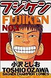 フジケン / 小沢 としお のシリーズ情報を見る