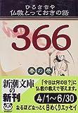 仏教とっておきの話366 春の巻 (新潮文庫)