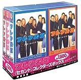フレンズ II — セカンド・シーズン コレクターズ・ボックス 【字幕版】