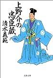 上野介の忠臣蔵 (文春文庫)