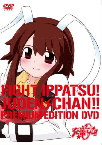 『ファイト一発!充電ちゃん!!』Connect.1初回限定版 [DVD]