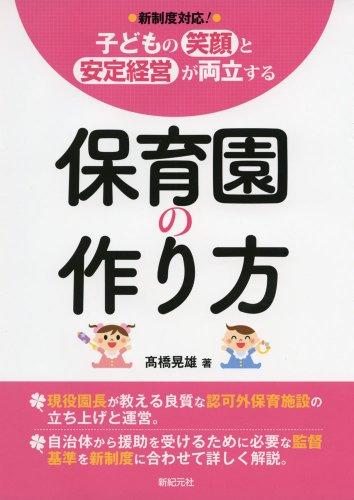 [新制度対応!] 子どもの笑顔と安定経営が両立する 保育園の作り方
