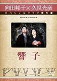 響子 [DVD]