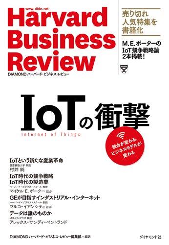 IoTの衝撃―――競合が変わる、ビジネスモデルが変わる