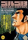 ゴルゴ13 POCKET EDITION 見えない軍隊 (SPコミックス)