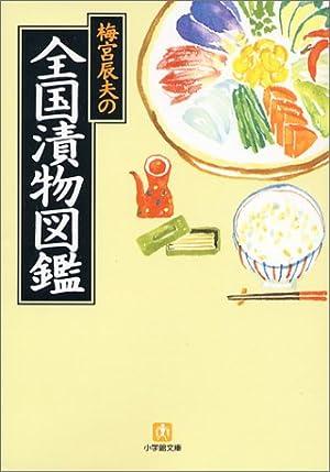 梅宮辰夫の全国漬物図鑑 (小学館文庫)