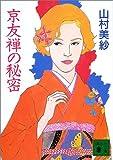 京友禅の秘密 (講談社文庫)