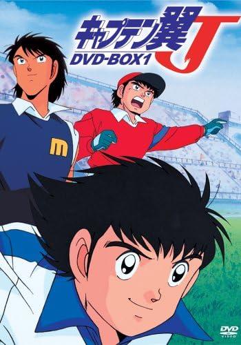 キャプテン翼DVD-BOX