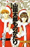 山田太郎ものがたり (第11巻) (あすかコミックス)