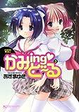 かみingど~る 3 (マンサンコミックス)