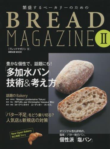 繁盛するベーカリーのためのBREAD MAGAZINE 2 (旭屋出版MOOK)