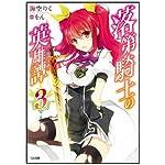落第騎士の英雄譚(キャバルリィ)3 (GA文庫)