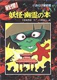 戦慄!妖怪・幽霊の本 (お化け博物館 4)