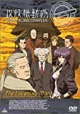 ���̵�ư�� STAND ALONE COMPLEX The Laughing Man [DVD]